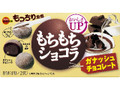 ブルボン もちもちショコラ ガナッシュチョコレート 箱4個×2