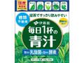 伊藤園 緑茶ですっきり飲みやすい 毎日1杯の青汁 糖類不使用 箱20包