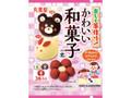 丸美屋 かわいい和菓子の素 うさぎセット 箱48.2g