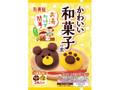 丸美屋 かわいい和菓子の素 くまセット 袋31.8g