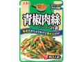 丸美屋 ふりかけ炒! 青椒肉絲の素 袋30g