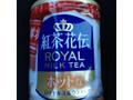 コカコーラ 紅茶花伝 ロイヤルミルクティー ホット P280ml