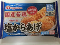 日本ハム 国産若鶏 塩からあげ 6個入