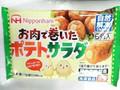 日本ハム お肉で巻いたポテトサラダ 6個入
