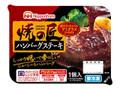 ニッポンハム 焼の匠 ハンバーグステーキ 赤ワイン仕立てのデミグラスソース パック1個