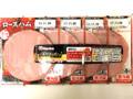 ニッポンハム 彩りキッチン ロースハム 40g×4