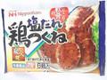 ニッポンハム 塩だれ鶏つくね 袋6個