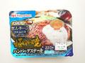 ニッポンハム 極み焼 ハンバーグステーキ(ボルチー二入りクリームソース) 1包装