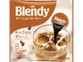 ブレンディ ポーションコーヒー キャラメルオレベース 袋18g×8
