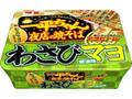 明星 一平ちゃん夜店の焼そば わさびマヨ醤油味 カップ127g