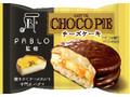 ロッテ チョコパイ PABLO監修チーズケーキ 袋1個