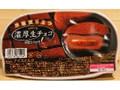 ロッテ 濃厚生チョコ 芳醇ショコラ カップ40ml×2