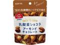 ロッテ スイーツデイズ 乳酸菌ショコラ アーモンドチョコレート モバイルパウチ 袋43g