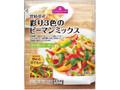 トップバリュ 宮崎県産 彩り3色のピーマンミックス 袋100g
