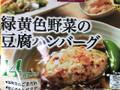 トップバリュ 緑黄色野菜の豆腐ハンバーグ 袋218g