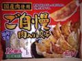 桃ちゃん ご自慢肉入り餃子 袋12個