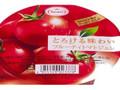 たらみ とろける味わい フルーティトマトジュレ カップ210g