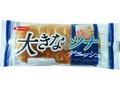 第一パン 大きなツナデニッシュ 袋1個