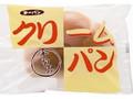 第一パン 手包みクリームパン 袋1個