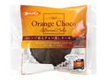 第一パン オレンジ香るチョコ蒸しケーキ 袋1個