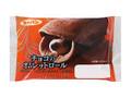 第一パン チョコのオムレットロール 袋1個