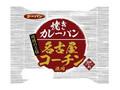 第一パン 焼きカレーパン 名古屋コーチン使用 袋1個