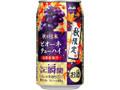 アサヒ チューハイ 果実の瞬間 山梨産完熟ピオーネ 缶350ml