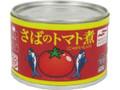マルハニチロ さばのトマト煮 缶150g