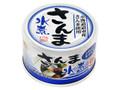あけぼの さんま水煮 缶150g