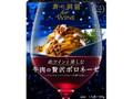青の洞窟 for WINE 赤ワインと楽しむ牛肉の贅沢ボロネーゼ 箱140g