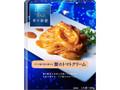 青の洞窟 ズワイ蟹の旨み豊かな蟹のトマトクリーム 箱140g
