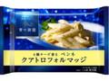 青の洞窟 4種チーズ香るペンネ クアトロフォルマッジ 袋250g