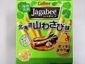 カルビー Jagabee(じゃがビー) 北海道山わさび味 16g×5袋