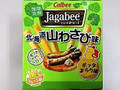 カルビー Jagabee 北海道山わさび味 箱16g×5
