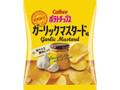 カルビー ポテトチップス ガーリックマスタード味 袋70g