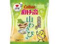 カルビー ポテトチップス 北海道の味 山わさび味 袋55g