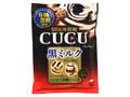 UHA味覚糖 CUCU 黒ミルク 袋90g