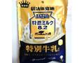 UHA味覚糖 特濃ミルク8.2 特別牛乳 袋81g