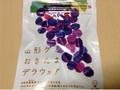 UHA味覚糖 山形グミ おきたまデラウェア 袋40g