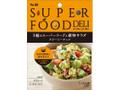 S&B SUPERFOOD DELI 3種のスーパーフードと穀物サラダ クリーミーナッツ 袋24g