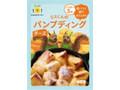 S&B おひさまキッチン パンプディング チーズ 袋70g