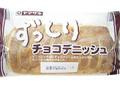ヤマザキ ずっしりチョコデニッシュ 袋1個