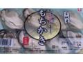 魚喜久水産 宮城産 もちかき 330g