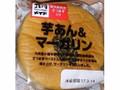 メゾンブランシュ 九州 芋あん&マーガリン 1個