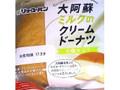 リョーユー 大阿蘇ミルクのクリームドーナツ 1個