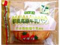 神田五月堂 那須高原牛乳パン イチゴ 袋1個