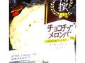 フジパン 特撰チョコチップメロンパン 限定パッケージ 1個