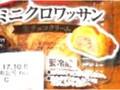 ヤマザキ ミニクロワッサン 生チョコクリーム 1個