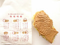 ゑびす黄金鯛焼き本舗 ゑびす黄金鯛焼き本舗×京鶏 これぞ!鯛焼き 1個