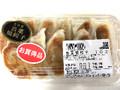 若菜 若菜焼餃子 パック10個